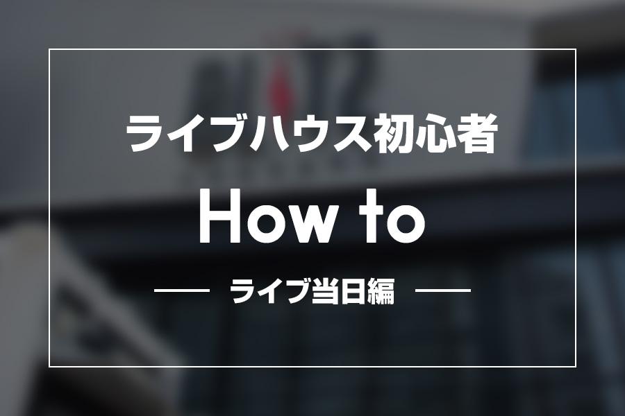 ライブハウス初心者のためのHow to【ライブ当日編】