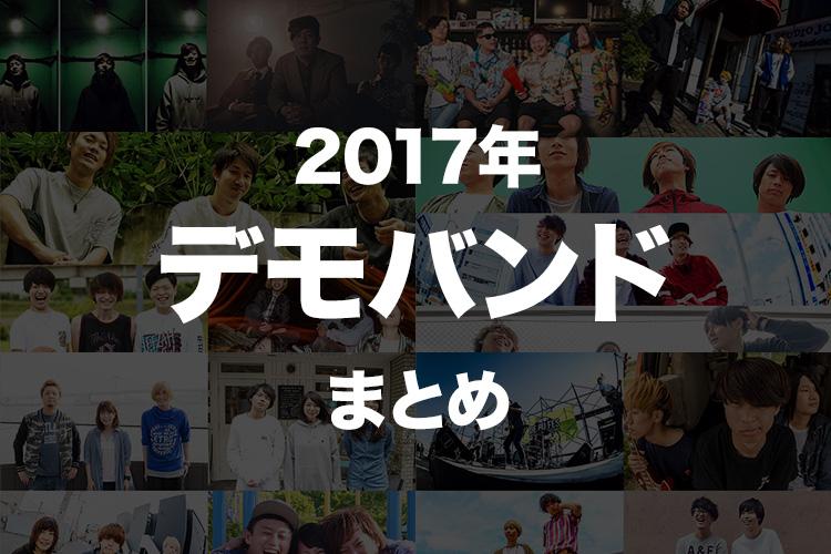 2017年デモバンドまとめ