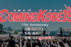 【カミコベ】神戸が誇る奇跡のチャリティーフェス、COMING KOBE(カミングコーベ)