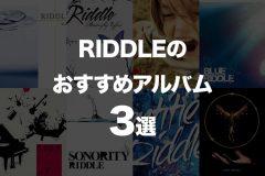 埼玉北浦和のメロディックバンドRIDDLEのおすすめアルバム3選!